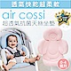 air cossi 超透氣抗菌天絲座墊_嬰兒推車汽座枕頭 (新生兒全身包覆款0-4m)-輕盈粉 product thumbnail 1