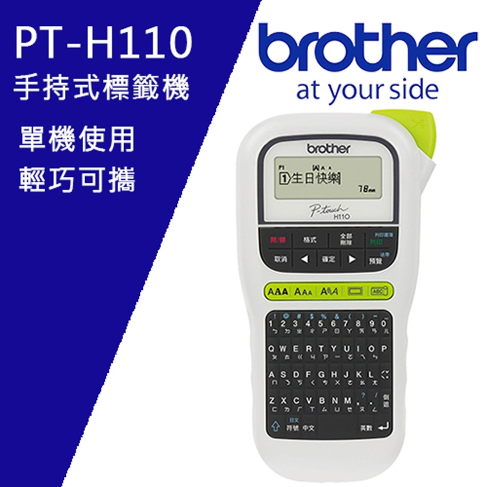 Brother PT-H110 手持式標籤機 product image 1