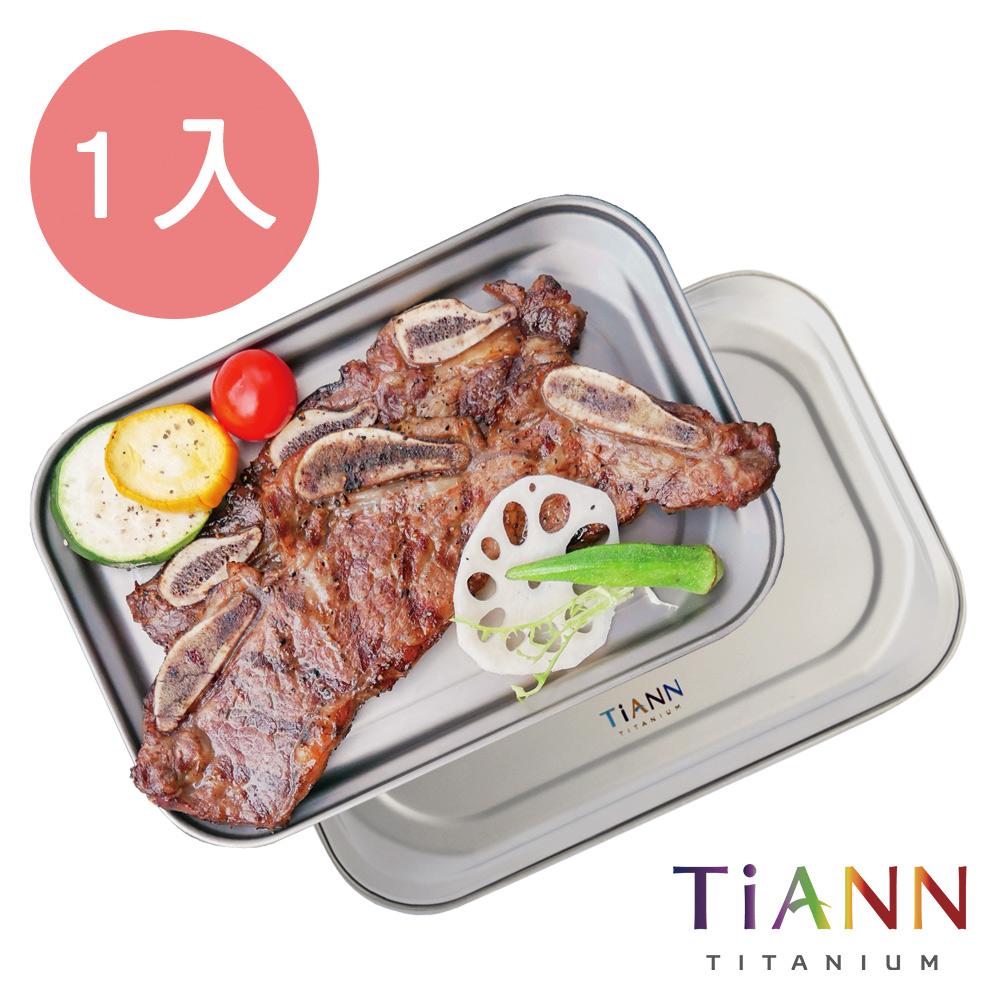 TiANN 鈦安純鈦餐具 純鈦 鈦烤盤 餐盤 小鈦砧板 鈦蓋(快)