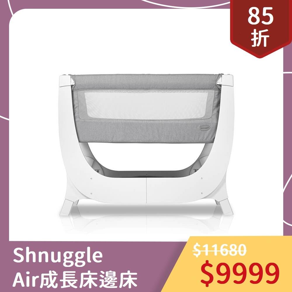 【Shnuggle】Air成長型床邊嬰兒床0-6m-銀河灰(雙階段轉換成長床邊床)