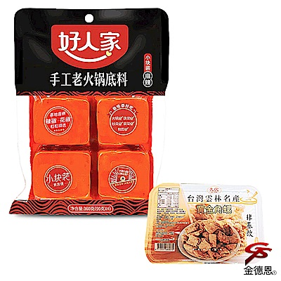(買一送一)金德恩 好人家手工老火鍋麻辣湯底1包(4塊x90g)+送2包香酥黃金角螺