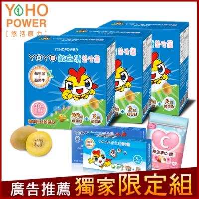 悠活原力 YOYO敏立清益生菌-黃金奇異果多多(30條/盒) x3入組