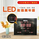 愛迪生 大型民國西元12/24小時制LED電子萬年曆掛鐘