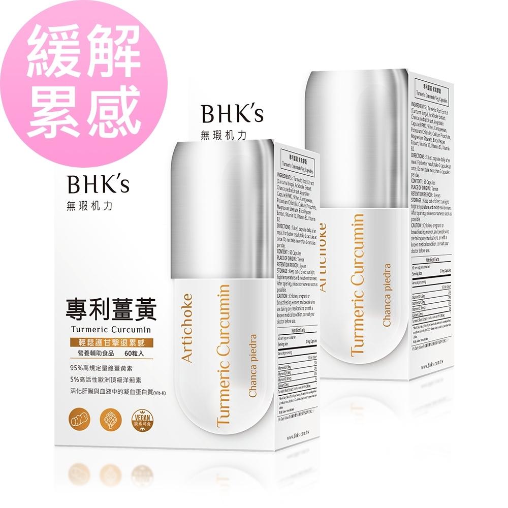 BHK's 專利薑黃 素食膠囊 (60粒/盒)2盒組