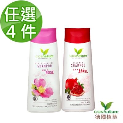 德國植萃 純素洗髮精4入組 (玫瑰/紅石榴)(200ml/瓶)
