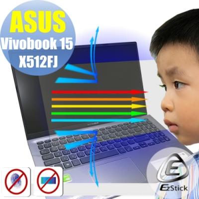 EZstick ASUS X512 X512FJ 防藍光螢幕貼