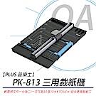 【PLUS】普樂士 PK-813 三用裁紙機(適合小量文書製作 DIY製作等)