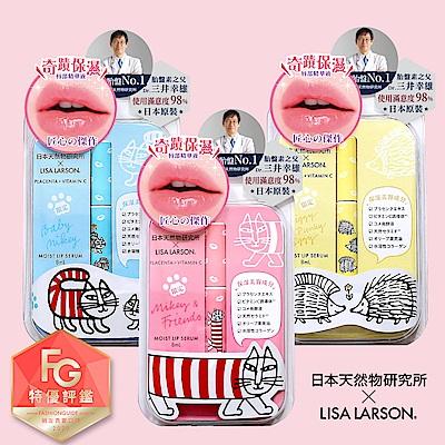 二入組胎盤素唇部修護精華液-LISA LARSONx日本天然物研究所VP護唇膏