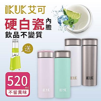 [送果汁機] IKUK艾可 陶瓷保溫杯-大好提520ml