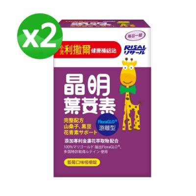 【即期良品】小兒利撒爾 晶明葉黃素42錠 x兩盒組(效期2020/06)