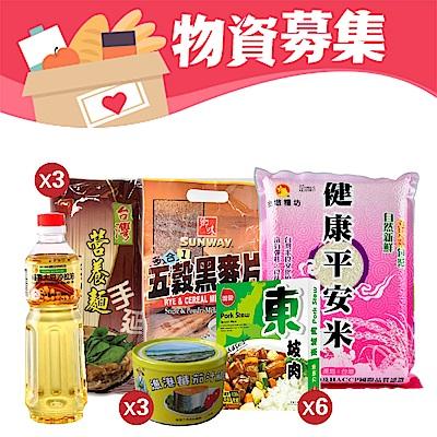 安得烈x愛心食物箱.認購安得烈食物銀行愛心食物箱(15件組)