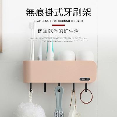 IDEA-居家無痕掛式牙刷架套裝組