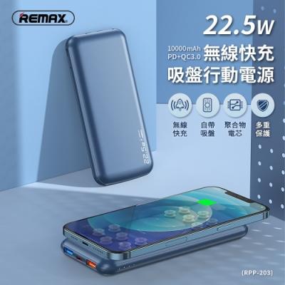 REMAX【PD+QC3.0】22.5W 無線快充/吸盤行動電源 10000mAh (RPP-203)