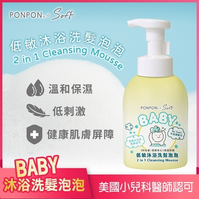 澎澎 PONPON Soft Baby低敏沐浴洗髮泡泡500g