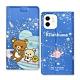 日本授權正版 拉拉熊 iPhone 12 mini 5.4吋 金沙彩繪磁力皮套(星空藍) product thumbnail 1