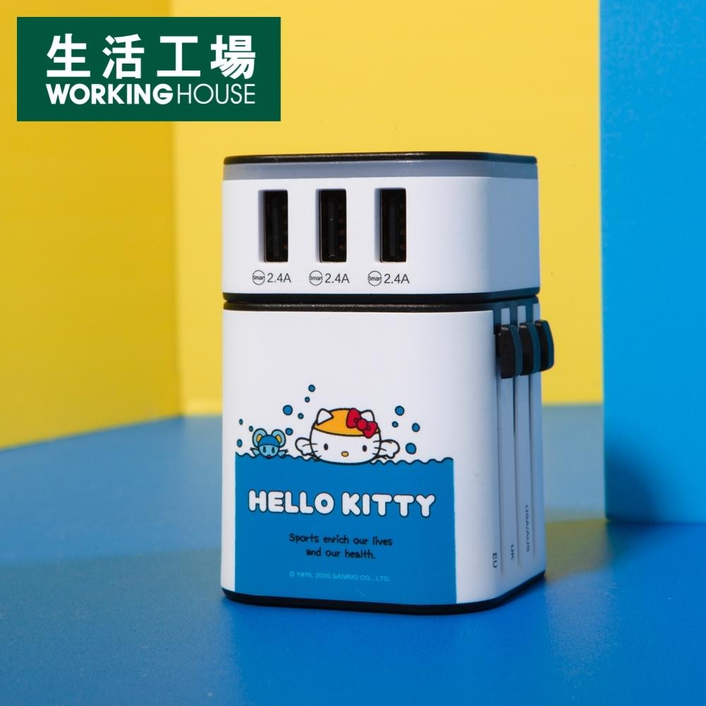 【生活工場】Hello Kitty USB電源供應器萬國轉接頭HK-2001