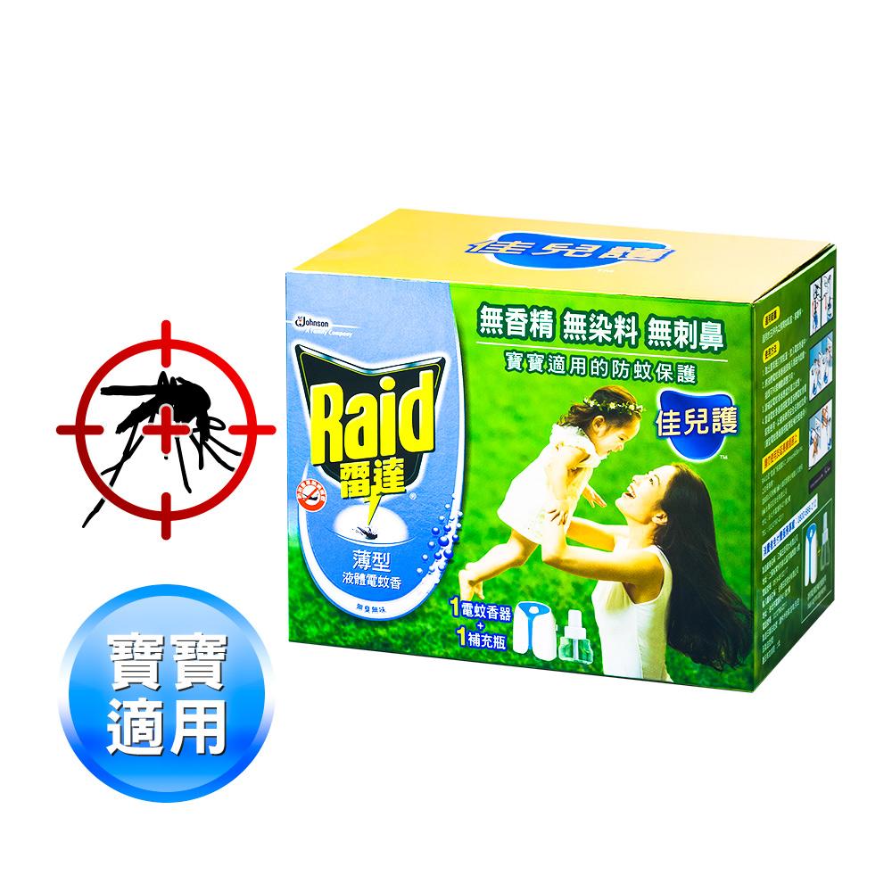 雷達 佳兒護薄型液體電蚊香器-無臭無味45ml