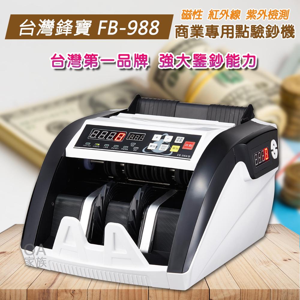 台灣鋒寶 FB-988商業專用點驗鈔機 (免升級可驗振興券)