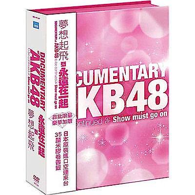 AKB48夢想起飛 & 永遠在一起 套裝限量珍藏版 DVD.