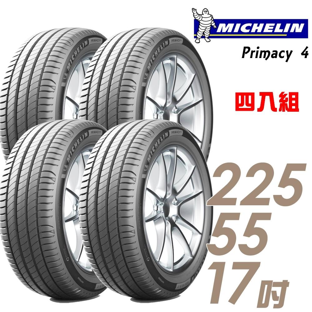 【米其林】PRIMACY 4 高性能輪胎_四入組_225/55/17(PRI4)