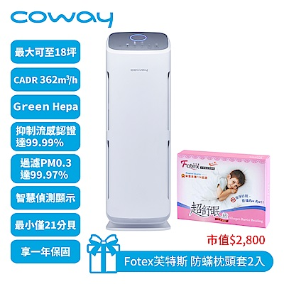 Coway綠淨力直立式空氣清淨機 AP-1216L現折999 再送防蹣枕頭套x2