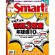 Smart智富月刊(一年12期)年度特殺方案 product thumbnail 1