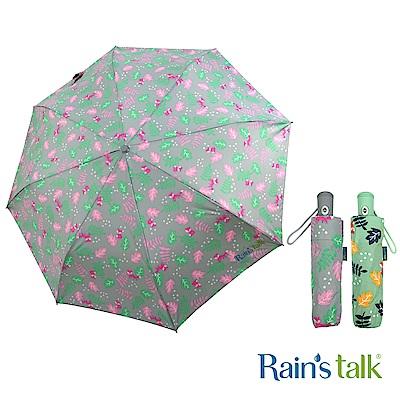 Rains talk 小狐狸抗UV三折自動開收傘