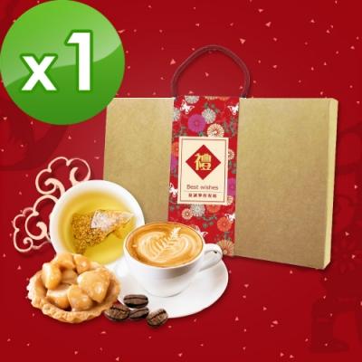 KOOS-春節伴手禮盒-雙茶點心組 共1盒(咖啡豆+脆皮夏威夷豆塔+茶包)