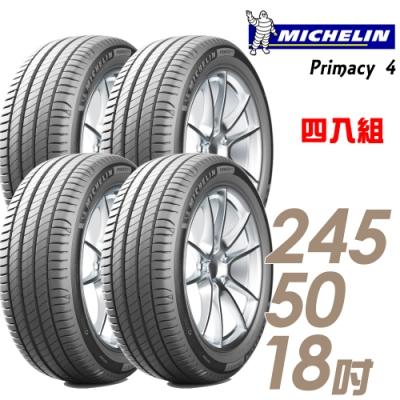 【米其林】PRIMACY 4 高性能輪胎_四入組_245/50/18(PRI4)