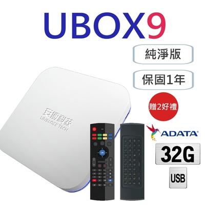 安博盒子 UBOX9 PRO MAX 升級旗艦版 X11