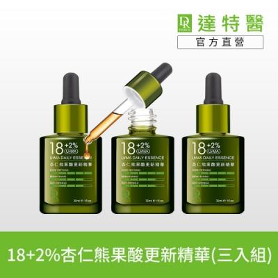 Dr.Hsieh 18+2%UrMA杏仁熊果酸更新精華30ml(三入組)
