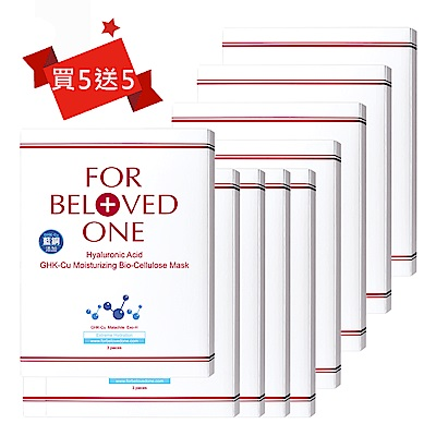 寵愛之名 三分子玻尿酸藍銅保濕生物纖維面膜 買五送五