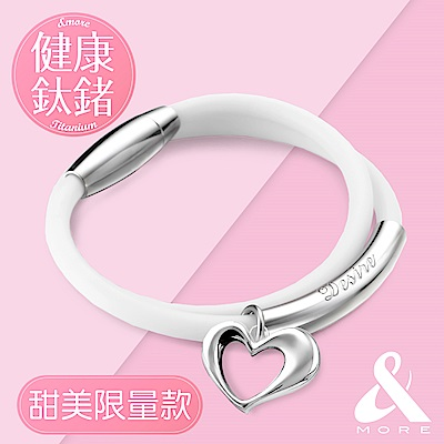 &MORE愛迪莫 健康鈦鍺手環-Desire渴望超濃限量款(愛心)-氣質白