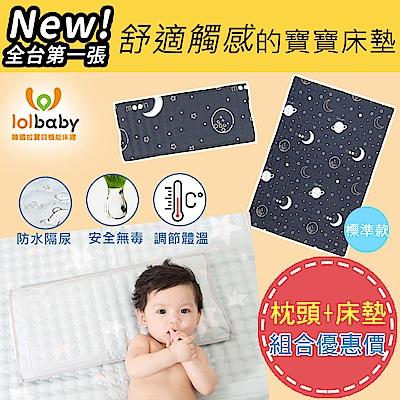 Lolbaby Hi Jell-O涼感蒟蒻枕頭+涼感蒟蒻床墊標準款(夏夜星空) @ Y!購物