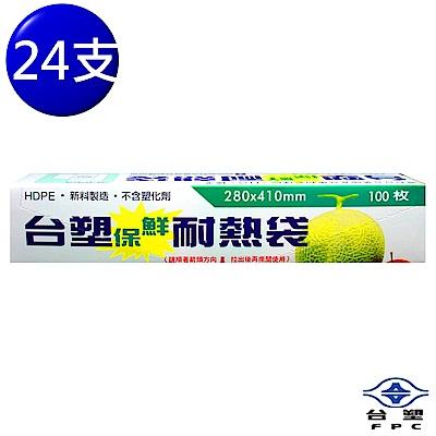 台塑 保鮮 耐熱袋 (大) (28*41cm) (100張/支) (24支)