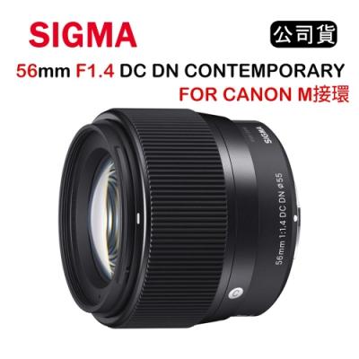 SIGMA 56mm F1.4 DC DN FOR EF-M接環 (公司貨)