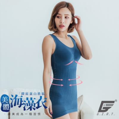 GIAT台灣製200D海藻胜肽膠原潤肌塑型內搭衣(背心款-D.孔雀藍)