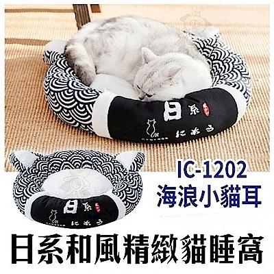 寵喵樂 日系和風精緻貓睡窩《小號》