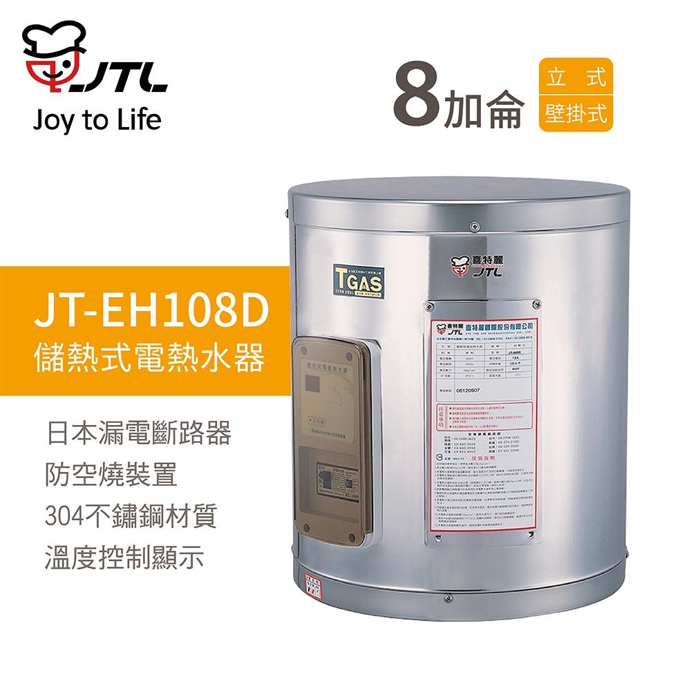 【喜特麗】JT-EH108D 儲熱式電熱水器 8加崙 標準型 立式/壁掛式 台灣製造 不含安裝