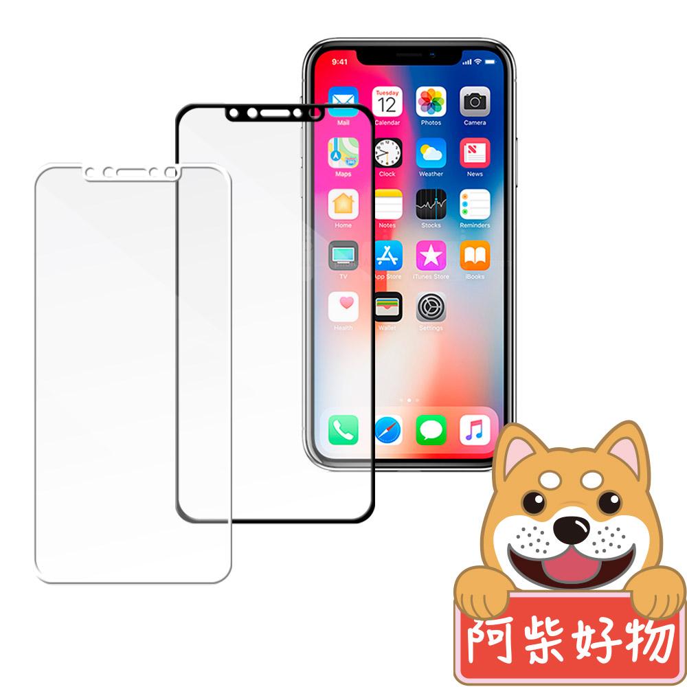 阿柴好物 2018 Apple iPhone 5.8吋 滿版玻璃貼