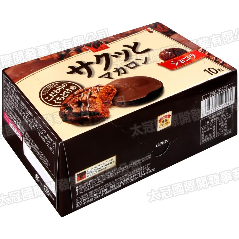 Kabaya 酥脆馬卡龍[可可風味](90g)