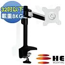 HE 鋁合金單節懸臂夾桌型螢幕支架 - H110TC (適用32吋以下LED/LCD)