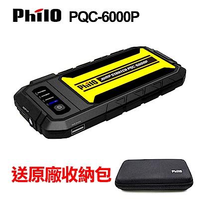 飛樂 Philo PQC-6000P 閃電快充 QC3.0 救車行動電源