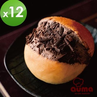 【奧瑪烘焙】羅馬生乳包米歇爾.柯茲巧克力X12個(1個/盒)