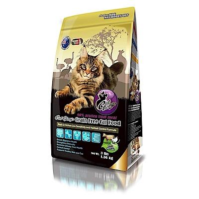 驕傲貓 無穀牛雞肉低敏化毛配方 1.36KG 兩包組