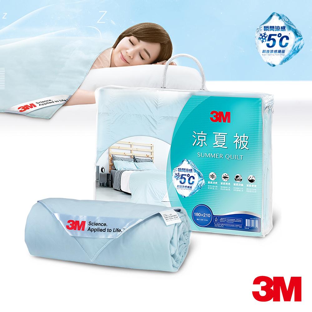 3M 新一代瞬涼5度可水洗涼夏被-星空藍-雙人6X7(涼感表布舒適再升級)