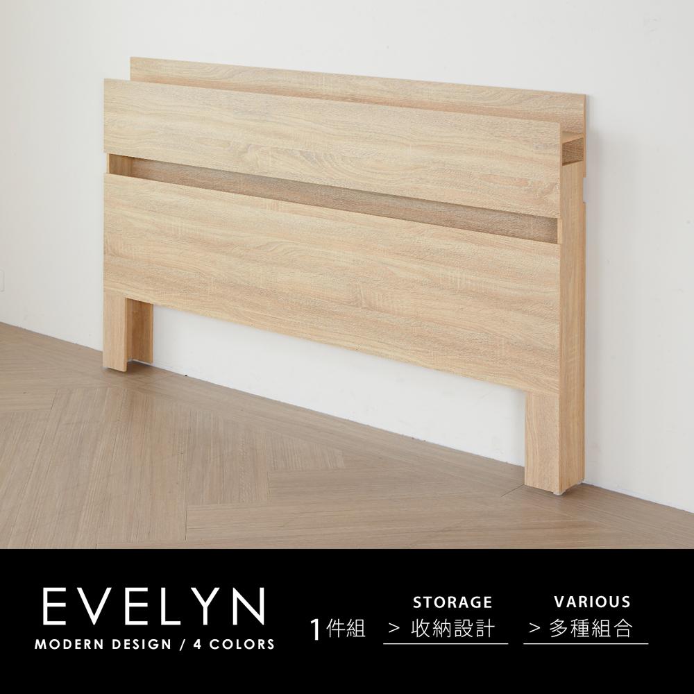H&D 伊凌現代風木5尺床頭片-4色