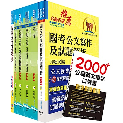 臺北自來水工程總隊一級工程員(土木工程)套書(贈英文單字書、題庫網帳號、雲端課程)