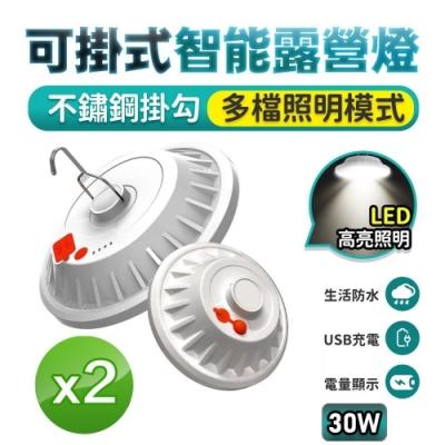 【2入組】懸掛式智能LED露營燈/照明燈L15(USB充電式30W)