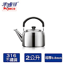 Miyac米雅可316典雅笛音茶壺 2L(MY-6120)